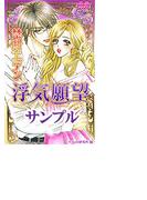 【6-10セット】禁断エデン~浮気願望~(ミッシィコミックス恋愛白書パステルシリーズ)