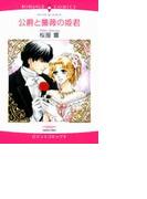【全1-8セット】公爵と薔薇の姫君(ロマンスコミックス)