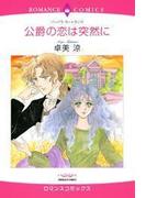【1-5セット】公爵の恋は突然に(ロマンスコミックス)