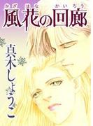 【1-5セット】風花の回廊(ミッシィコミックス)