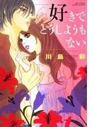 【全1-13セット】好きでどうしようもない~天使…なのに野獣~(ミッシィコミックス恋愛白書パステルシリーズ)