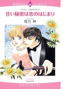 【全1-9セット】甘い秘密は恋のはじまり(ロマンスコミックス)