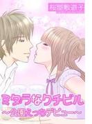 【全1-8セット】ミダラなクチビル~公園えっちデビュー~(ミッシィヤングラブコミックス)