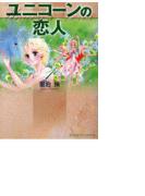 【全1-18セット】ユニコーンの恋人(OHZORA名作劇場 )