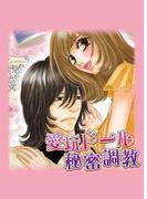 【全1-8セット】愛玩ドール秘密調教(ミッシィヤングラブコミックス)