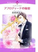 【全1-9セット】アフロディーテの秘密(ロマンスコミックス)
