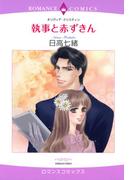 【1-5セット】執事と赤ずきん(ロマンスコミックス)