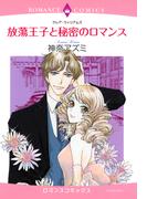 【全1-8セット】放蕩王子と秘密のロマンス(ロマンスコミックス)