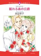 【全1-9セット】眠れる森の公爵(ロマンスコミックス)