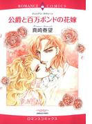 【1-5セット】侯爵と仮面舞踏会の花嫁(ロマンスコミックス)