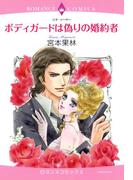 【全1-9セット】ボディガードは偽りの婚約者(ロマンスコミックス)