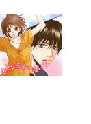 【1-5セット】ひとり占めしたいの(ミッシィコミックス恋愛白書パステルシリーズ)