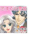 【1-5セット】恋する白雪姫(ロマンスコミックス)