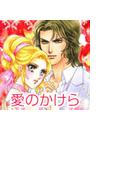 【1-5セット】愛のかけら(ロマンスコミックス)