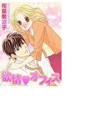 【全1-5セット】欲情オフィス(ミッシィコミックス恋愛白書パステルシリーズ)