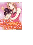 【1-5セット】恋するとエロいカラダになっちゃうの(ミッシィコミックス恋愛白書パステルシリーズ)