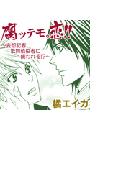 【全1-2セット】腐ッテモ。恋!!~妄想記者、歌舞伎役者に襲われる!?~(メロメロコミックス)