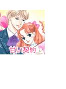 【全1-8セット】甘い契約(ロマンスコミックス)