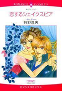 【全1-7セット】恋するシェイクスピア(ロマンスコミックス)