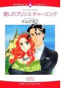 【全1-8セット】愛しのプリンス・チャーミング(ロマンスコミックス)