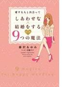 【1-5セット】愛する人と出会ってしあわせな結婚をするたった9つの魔法(ハッピーウーマンのつくり方)