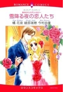 【6-10セット】雪降る夜の恋人たち~冬のロマンスアンソロジー~(ロマンスコミックス)