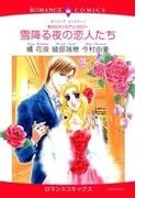 【全1-16セット】雪降る夜の恋人たち~冬のロマンスアンソロジー~(ロマンスコミックス)