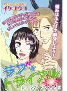 【1-5セット】ラブ・トライアル(恋愛白書パステル)