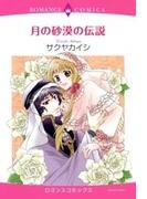 【1-5セット】月の砂漠の伝説(ロマンスコミックス)
