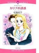 【全1-8セット】カリブの誘惑(ロマンスコミックス)