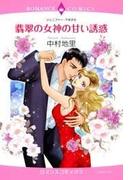 【全1-8セット】翡翠の女神の甘い誘惑(ロマンスコミックス)