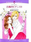 【全1-8セット】古城のピアニスト(ロマンスコミックス)