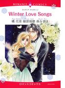 【全1-15セット】WinterLoveSongs(ロマンスコミックス)