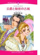 【全1-11セット】公爵と秘密の古城(ロマンスコミックス)