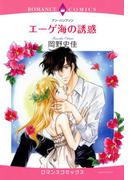 【1-5セット】エーゲ海の誘惑(ロマンスコミックス)