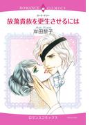 【1-5セット】放蕩貴族を更生させるには(ロマンスコミックス)