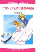 【全1-9セット】プリンセスと青い薔薇の冒険(ロマンスコミックス)
