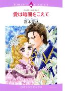 【全1-8セット】愛は暗闇をこえて(ロマンスコミックス)