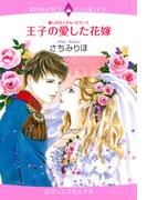 【全1-8セット】麗しのロイヤル・ロマンス 王子の愛した花嫁(ロマンスコミックス)