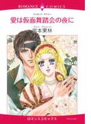 【全1-9セット】愛は仮面舞踏会の夜に(ロマンスコミックス)