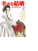 【全1-15セット】幸せな結婚 ダイヤモンド~永遠の絆(ミッシィコミックス)