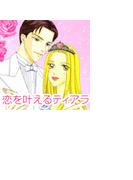 【全1-7セット】恋を叶えるティアラ(ロマンスコミックス)