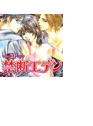 【1-5セット】禁断エデン~3P~(ミッシィコミックス恋愛白書パステルシリーズ)