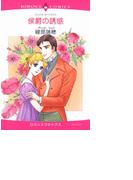 【全1-7セット】侯爵の誘惑(ロマンスコミックス)