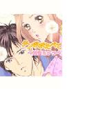 【全1-4セット】たんぽぽたべて~純情ミダラ~(ミッシィコミックス恋愛白書パステルシリーズ)