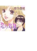 【全1-7セット】恋の奴隷(ミッシィコミックス恋愛白書パステルシリーズ)