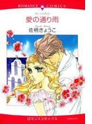 【全1-6セット】愛の通り雨(ロマンスコミックス)