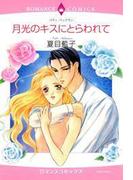 【全1-7セット】月光のキスにとらわれて(ロマンスコミックス)