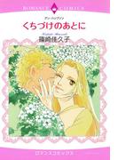 【1-5セット】くちづけのあとに(ロマンスコミックス)