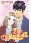【全1-5セット】恋の温泉欲情(恋愛白書パステル)